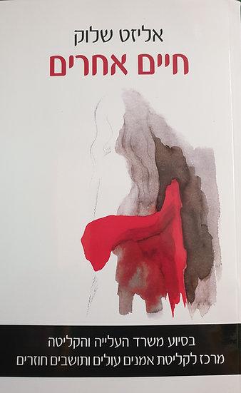חיים אחרים (Otra vida) - Elizeth Schluk
