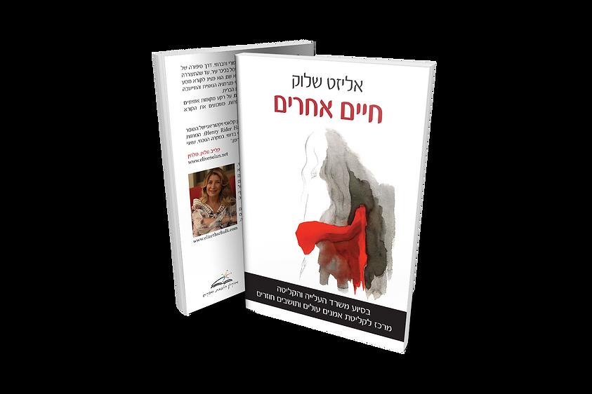 Otra vida HEBREO.png