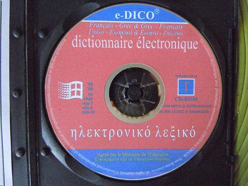Ηλεκτρονικό λεξικό γαλλοελληνικό / ελληνογαλλικό
