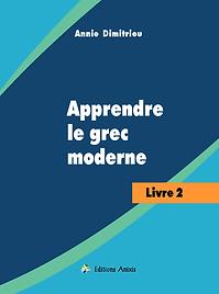Apprendre le grec moderne Livre 2
