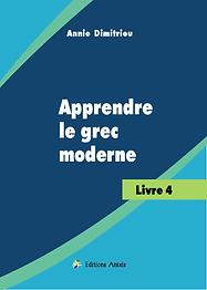 Méthode de grec moderne/Cours de grec moderne/Apprendre le grec moderne