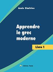 méthode de grec moderne/méthode dialoguée de grec moderne/cours de grec moderne - Pour débutants