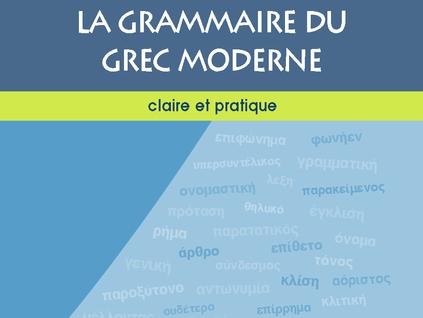 La grammaire du grec moderne