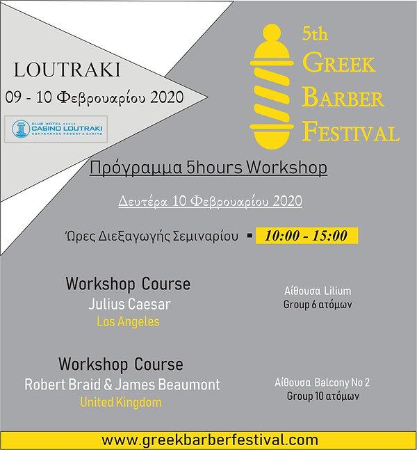 Workshop Δευτέρα.JPG