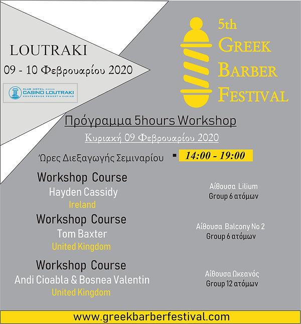 workshop Κυριακή.JPG