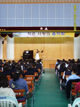 2007 Outreach Concert in South Korea