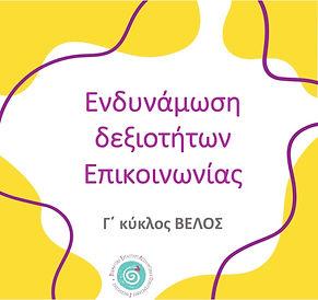 ΒΕΛΟΣ Γ ΚΥΚΛΟΣ 1 ΤΙΤΛΟΣ.jpg