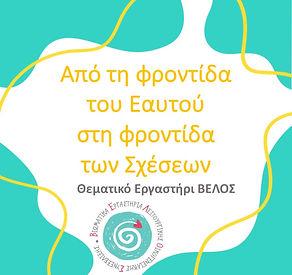 ΒΕΛΟΣ RETREAT.jpg
