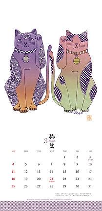 3月招き猫.jpg