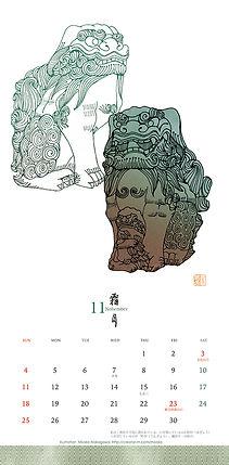 11月狛犬.jpg