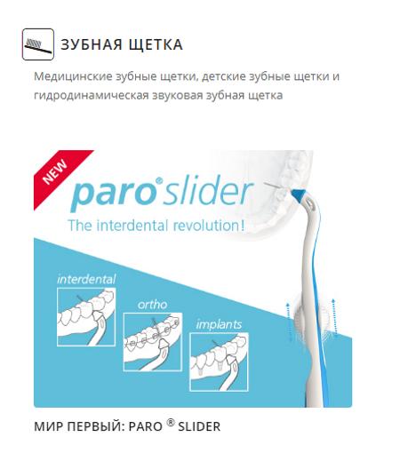 Paro Slider зубные щётки