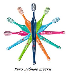 Paro зубные щётки