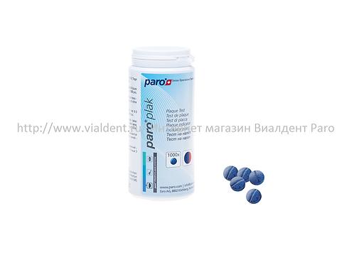 Paro Plak Plaque test 2-цветные таблетки для индикации зубного налета, 1000 шт