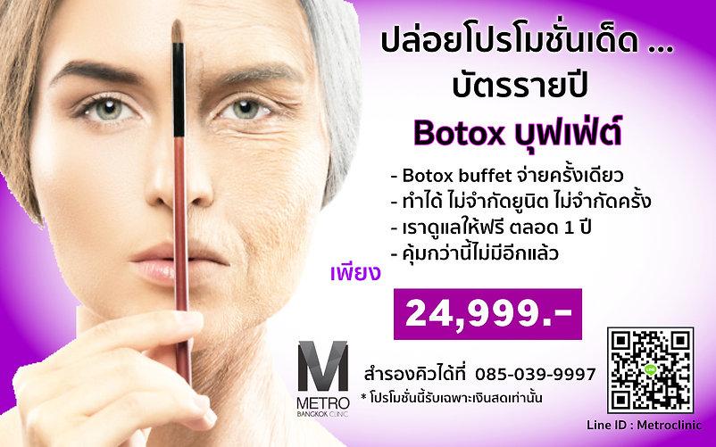 Botox Promotion Year-01.jpg