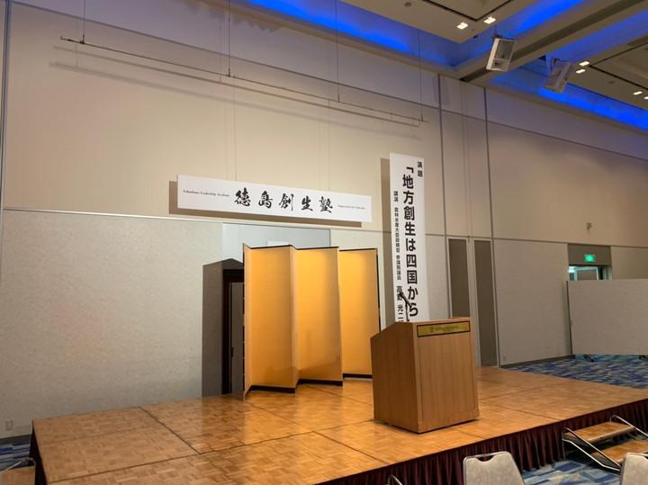 第11回徳島創生塾in万代町