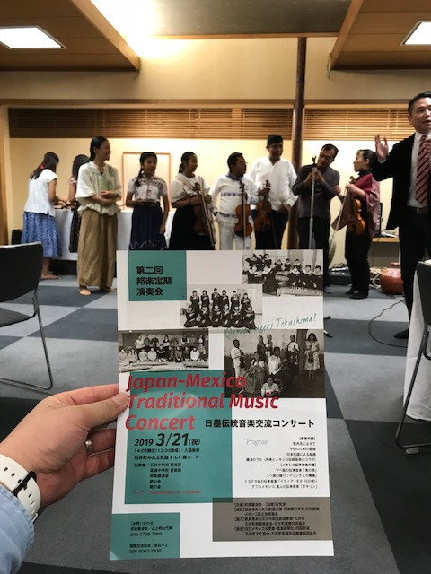 連携事業!文化貢献事業として日本、メキシコ伝統音楽交流コンサート開催! 3月21日 いしい藤ホール!
