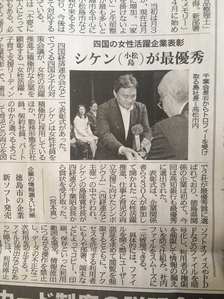 四究会より3社が徳島新聞に掲載