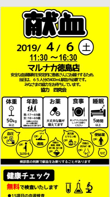 貢献事業!恒例の四究会 春の献血運動! 4月6日(土)マルナカ徳島店!