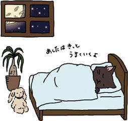 睡眠でいい明日を