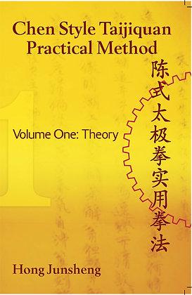 Chen Style Taijiquan Practical Method Volume One