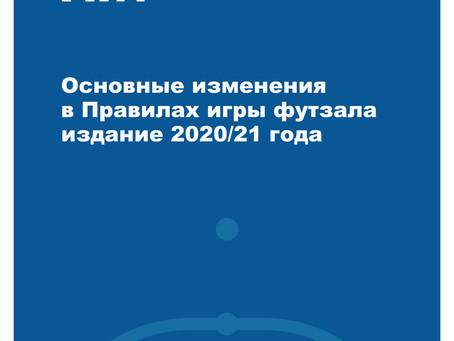 Изменения правил футзала 2020/21