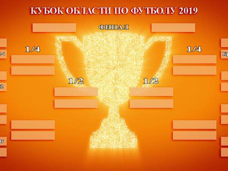 Сетка Кубка Курской области по футболу 2019