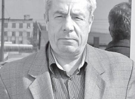 Скончался Юрий Клюмель