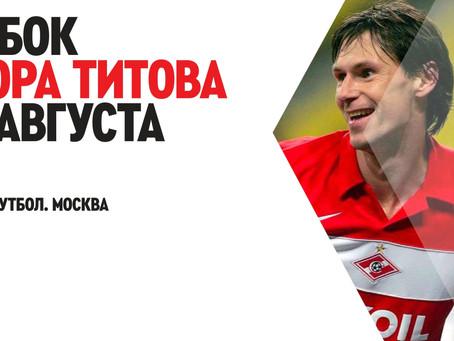 Кубок Егора Титова
