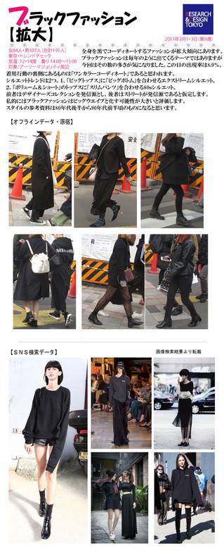 原宿Ladies-ブラックファッション【拡大】