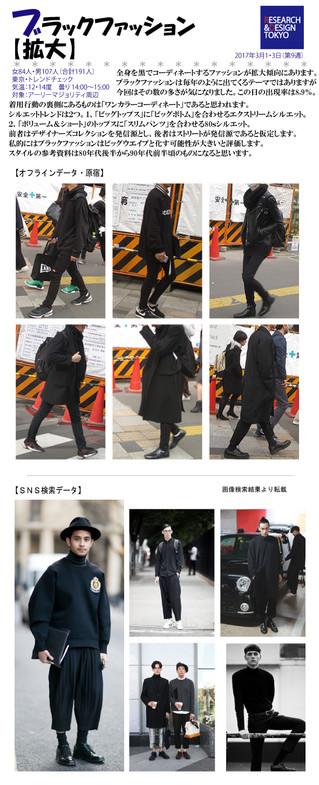 Men's-ブラックファッション【拡大】