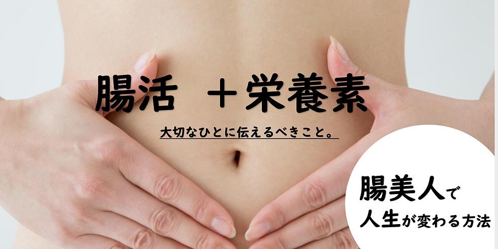 座学「腸活+栄養素」〜腸美人で人生が変わる〜