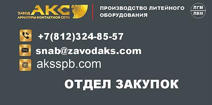визитка снабжения.png