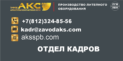 визитка отделов кадров.png