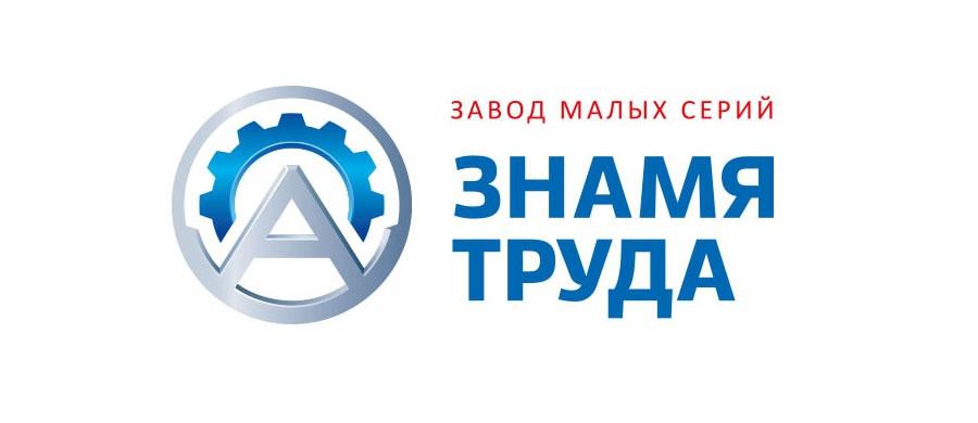 АО Завод  Знамя труда.jpg