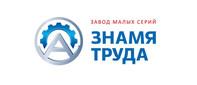 АО Завод Знамя труда