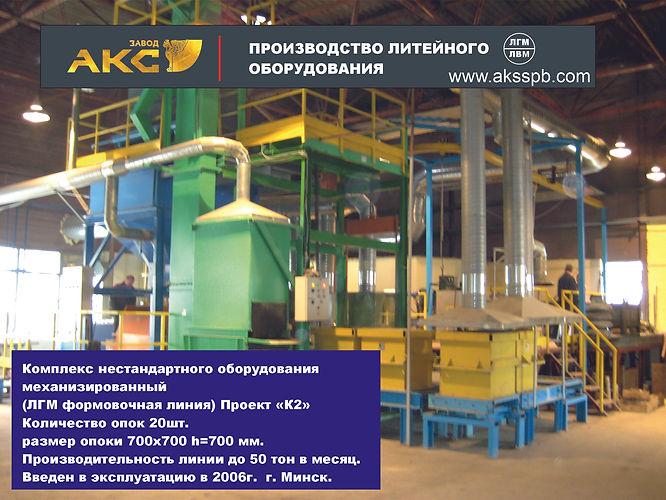 ЛГМ формовочная  линия литья для отливок из стали чугуна латуни меди алюминия производства завода АКС