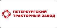 АО Петербургский тракторный завод