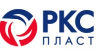 ООО РКС-пласт