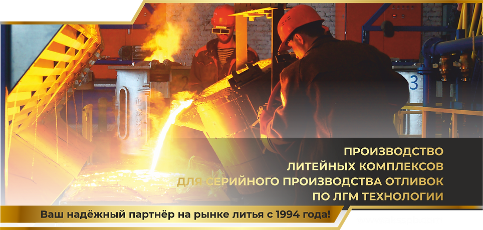 АКС ЛГМ ЛВМ литейное  оборудование