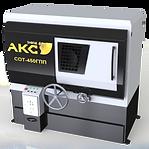 Для литейных заводов с 2012 года серийно выпускается станок СОТ-450 ГПП, предназначенный для отрезки отливок от литниковой системы.