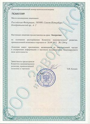 сертифекаты на литье
