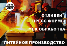 ЛИТЕЙКА.png