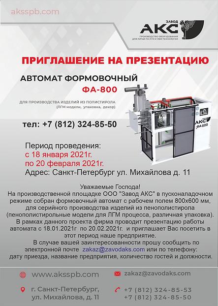 АКС ЛГМ формовочный автомат модельный ФА 800