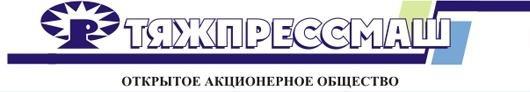 ОАО  Тяжпрессмаш.jpg