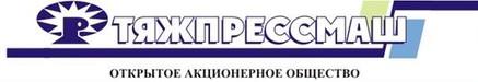 ОАО  Тяжпрессмаш