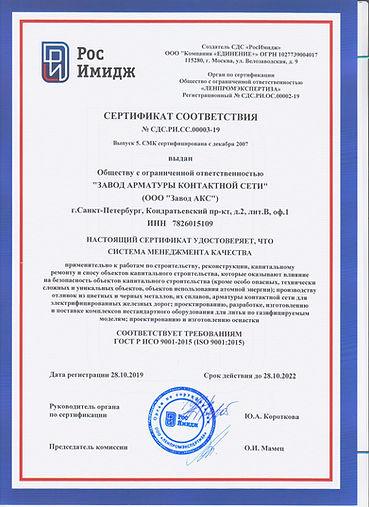 Сертификат сооответствия.jpg