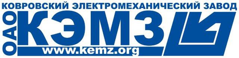 ОАО  Ковровский электромеханический заво