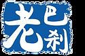 Lao Pa Sat Trademark-01.png