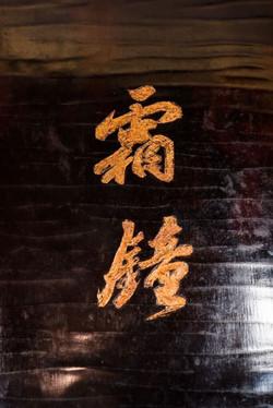 霜钟仲尼式(明朝)