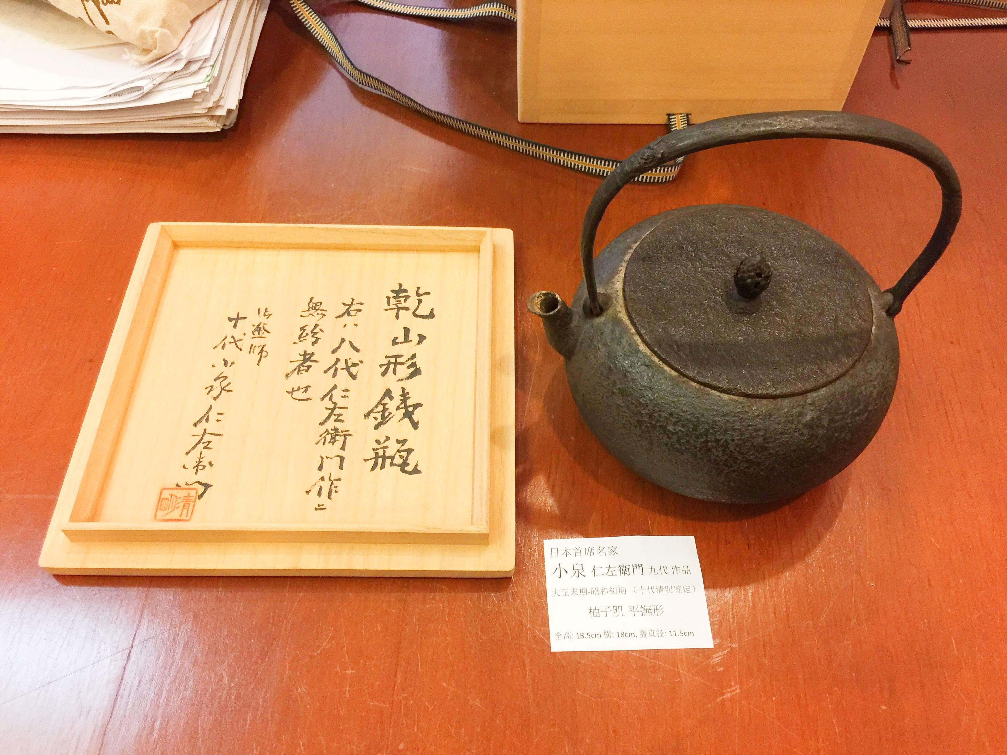 京都老铁瓶